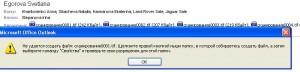 При открытии вложения Outlook сообщает: Не удается создать файл: