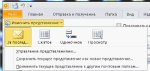 Outlook-mail-view